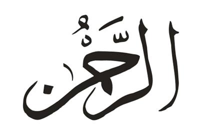 "Božije ime ""er-Rahmān"""