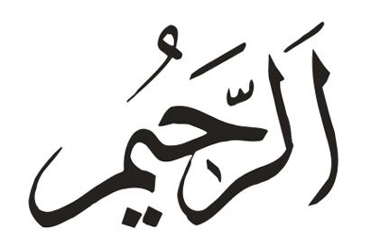 """Božije ime """"er- Rahīm"""""""