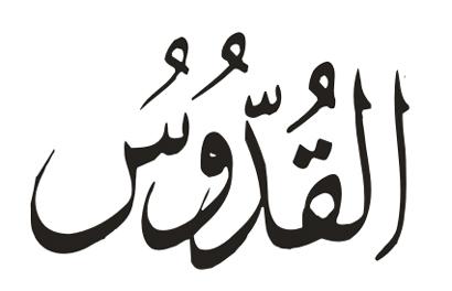 "Božije ime ""el-Kuddus"""