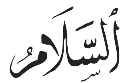 """Božije ime """"es-Selam"""""""