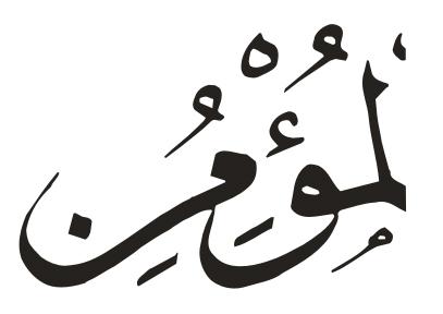 "Božije ime ""el-Mu'min"""