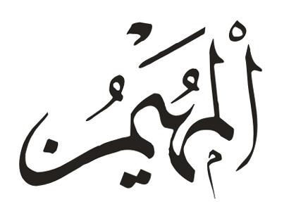 "Božije ime ""el-Muhejmin"""