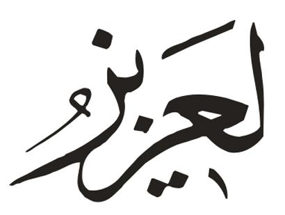 """Božije ime """"el-Aziz"""""""
