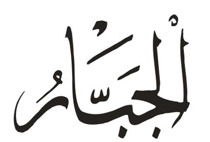 """Božije ime """"el-Džebbar"""""""