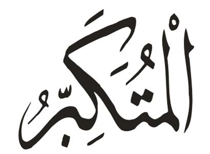 Božije Lijepo Ime ''el-Mutekebbir''