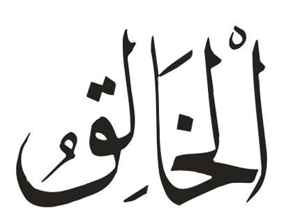 """Božije ime """"el-Halik"""""""