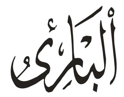 """Božije ime """" el-Bari' """""""