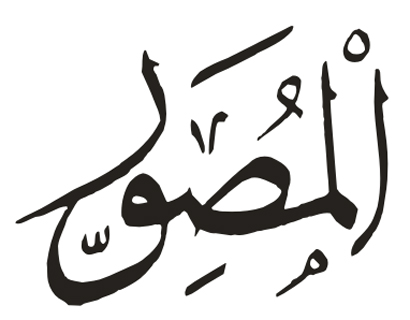 "Božije ime ""el-Musavvir"""