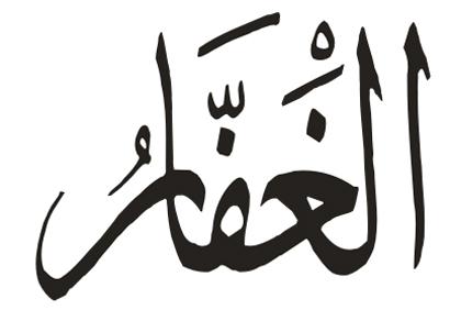 "Božije ime ""el-Gaffār"""