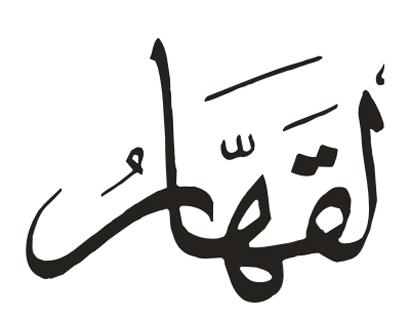 """Božije ime """"el-Kahhār"""""""