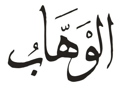 "Božije ime ""el-Vehhāb"""