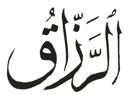 """Božije ime """"er-Rezzāk"""""""