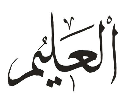 """Božije ime """"el-'Alīm"""""""