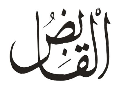 "Božije ime ""el-Kābid"""