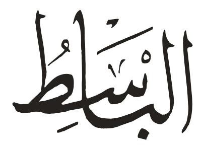 """Božije ime """"el-Bāsit"""""""