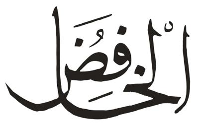 """Božije ime """"el-Hāfid"""""""