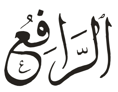 "Božije ime ""er-Rāfi'"""