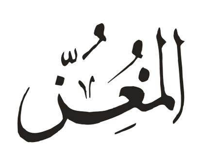 "Božije ime ""el-Mu'izzu"""