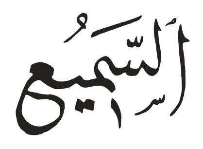 """Božije ime """"es-Semī'u"""""""