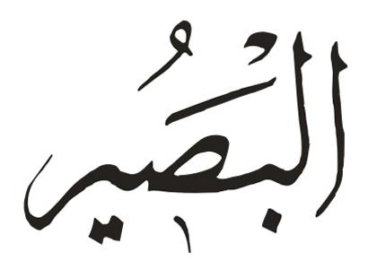 "Božije ime ""el-Besīr"""