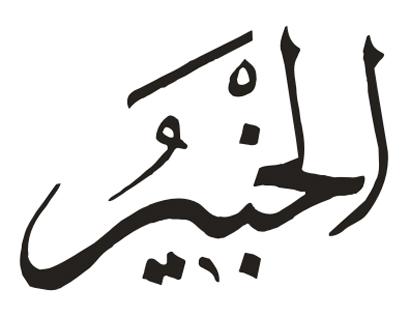 "Božije ime ""el-Habiru"""