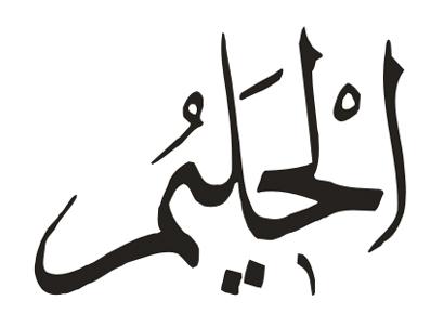 "Božije ime ""el-Halim"""