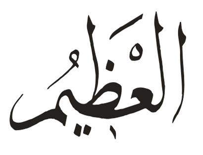 """Božije ime """"el-Azim"""""""