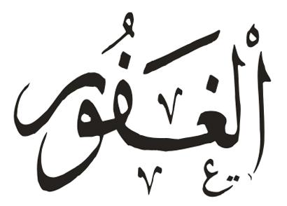 "Božije ime ""el-Gafur"""