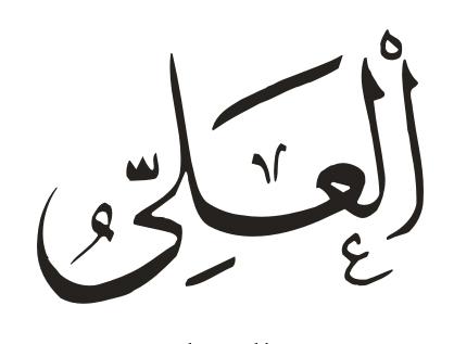 """Božije ime """"el-Alijju"""""""