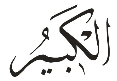 """Božije ime """"el-Kebīru"""""""