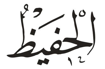 "Božije ime ""el-Hafīz"""