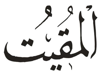 """Božije ime """"el-Mukitu"""""""