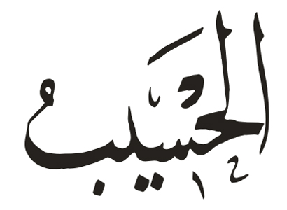 "Božije ime ""el-Hasību"""