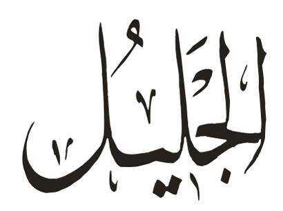 """Božije ime """"el-Dželīlu"""""""