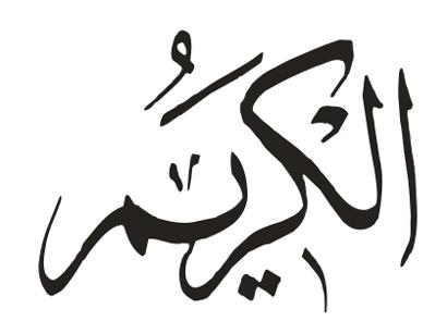 "Božije ime ""el-Kerīmu"" – Plemeniti"