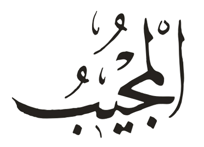 "Božije ime ""el-Mudžību"""