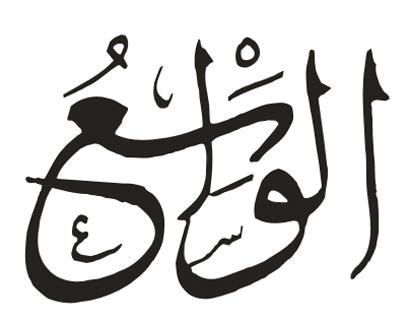 """Božije ime """"el-Vâsi'u"""""""