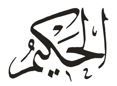 """Božije ime """"el-Hakîm"""""""