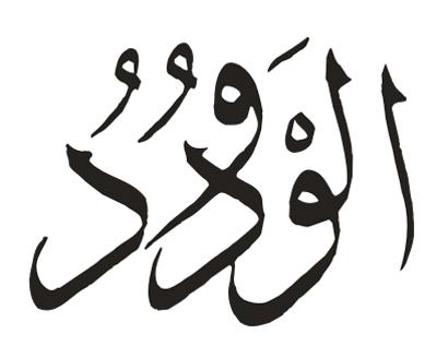 """Božije ime """"el-Vedûd"""""""